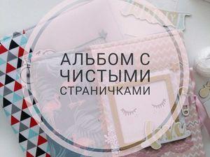 Альбом с чистыми страничками | Ярмарка Мастеров - ручная работа, handmade
