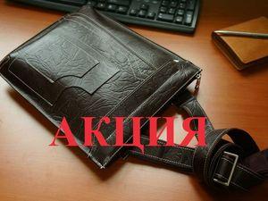 Акция Супер! Мужская кожаная сумка планшет 3900 руб!. Ярмарка Мастеров - ручная работа, handmade.