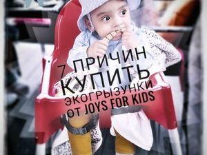 7 причин купить экогрызунки от Joys for kids. Ярмарка Мастеров - ручная работа, handmade.