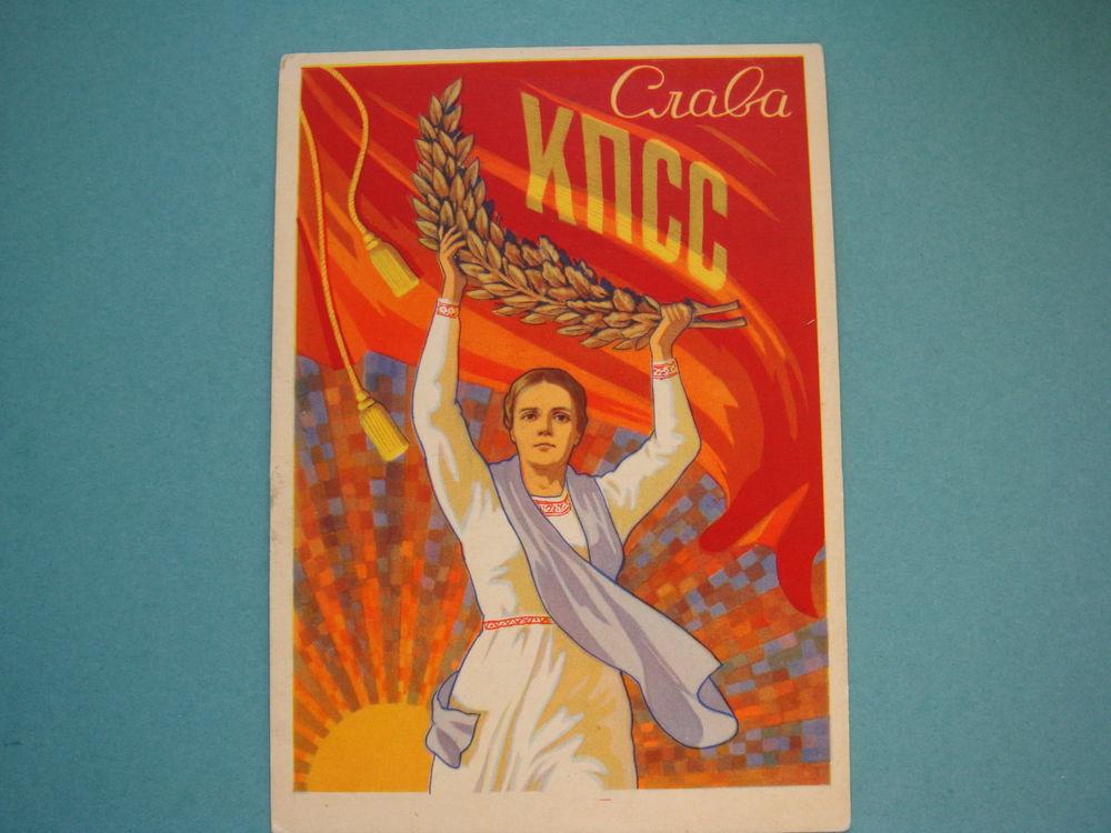 открытки периода ссср часто