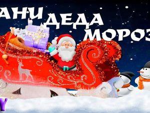 Делаем сани Деда Мороза. Ярмарка Мастеров - ручная работа, handmade.