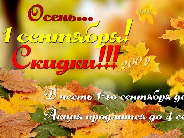 Скидки в честь 1-го сентября!!! | Ярмарка Мастеров - ручная работа, handmade
