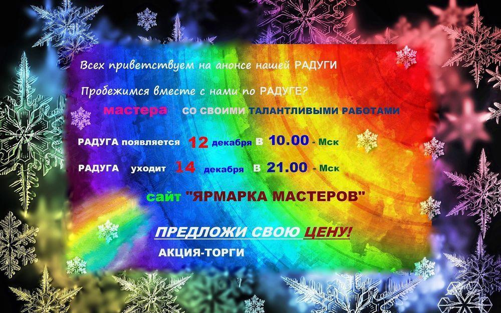 торги, торги радуга, торги завтра, подарок на новый год, подарки к праздникам, радуга, радуга торги, скоро, анонс торгов, натали к