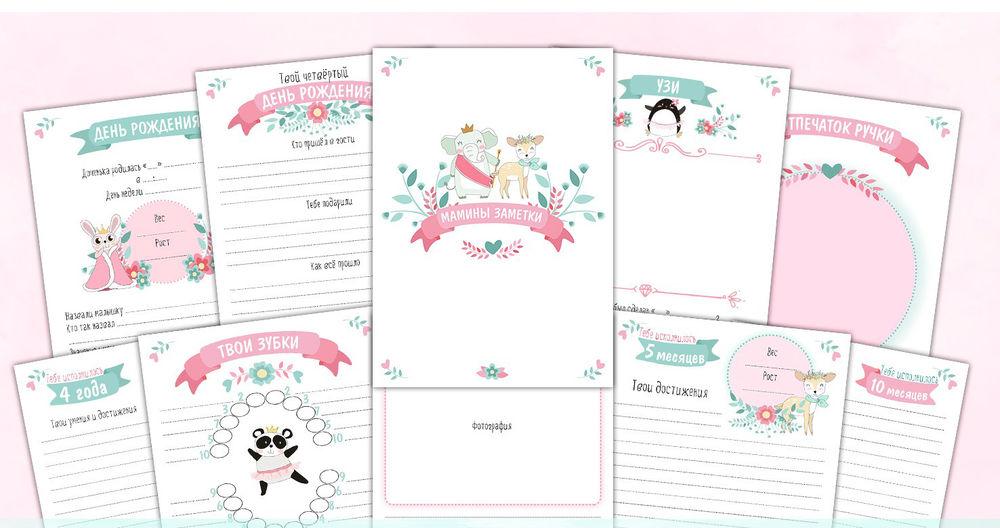 мамин дневник, подарок на рождение