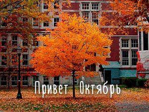 """Многолотовый быстрый аукцион """"Привет, октябрь!"""". Ярмарка Мастеров - ручная работа, handmade."""