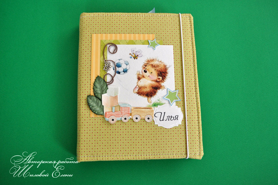 мамин дневник