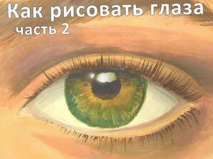 Видео мастер-класса: как рисовать глаза. Часть 2. Ярмарка Мастеров - ручная работа, handmade.