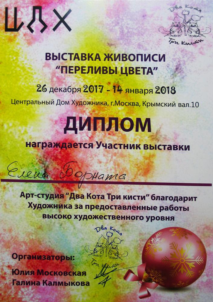 украшения борната, выставка 2018, борната в цдх, награда борната