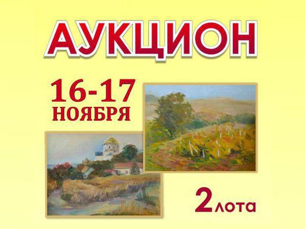 Сейчас проходит аукцион «Золото крымской осени»!!!! | Ярмарка Мастеров - ручная работа, handmade