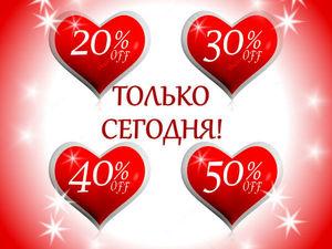 Скидки на все 20%-30%-40%-50% + подарок! Только один день!. Ярмарка Мастеров - ручная работа, handmade.