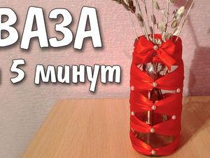 Видео мастер-класс: как сделать вазу за 5 минут. Ярмарка Мастеров - ручная работа, handmade.