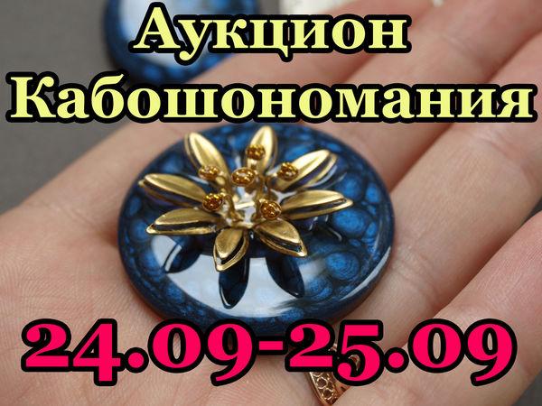 ОКОНЧЕН! Многолотовый аукцион Кабошономания 24-25.09!!! | Ярмарка Мастеров - ручная работа, handmade