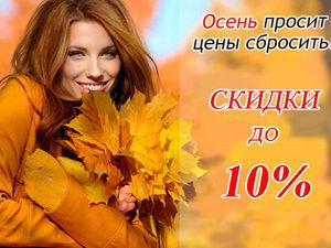 Осень просит цены сбросить! Скидки до 10%. Ярмарка Мастеров - ручная работа, handmade.