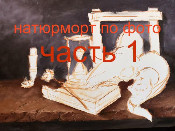 Видеоурок: пишем натюрморт по фото масляными красками   Ярмарка Мастеров - ручная работа, handmade