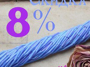 Скидка 8 % на Всё!!! | Ярмарка Мастеров - ручная работа, handmade
