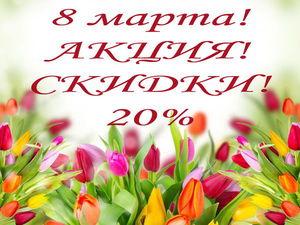 Скидки в честь 8 марта! На все готовые работы 20%!!! | Ярмарка Мастеров - ручная работа, handmade