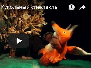 Кукольный спектакль «Ворона и лисица». Ярмарка Мастеров - ручная работа, handmade.