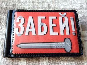 Новинка магазина - держатель денежных купюр. Ярмарка Мастеров - ручная работа, handmade.