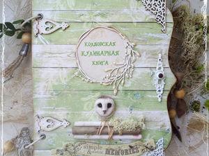 """Колдовская кулинарная книга """"Мятное лето"""". Ярмарка Мастеров - ручная работа, handmade."""