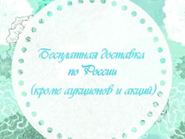 Бесплатная доставка по России   Ярмарка Мастеров - ручная работа, handmade