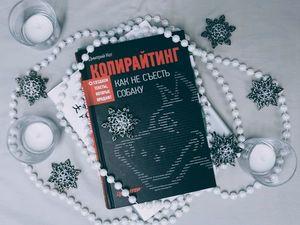 5 приёмов копирайтинга, или Улучшаем тексты. Ярмарка Мастеров - ручная работа, handmade.