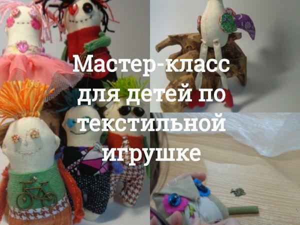 Мастер-класс по текстильной игрушке для детей | Ярмарка Мастеров - ручная работа, handmade
