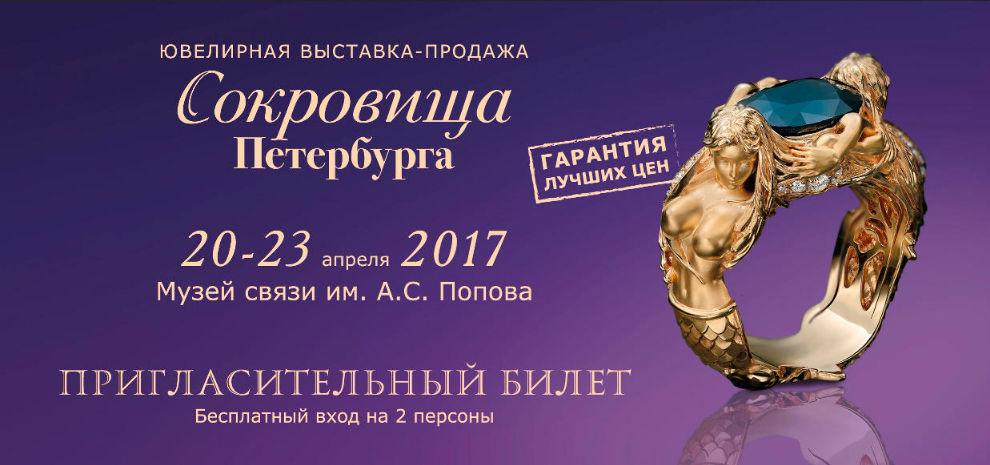 выставка, выставка-ярмарка, юлия самохина, выставка в петербурге
