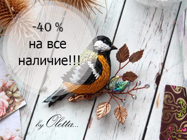 Скидка!!! 40% на Наличие!!! | Ярмарка Мастеров - ручная работа, handmade