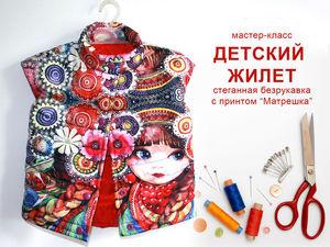 Шьем стеганый жилет для девочки. Ярмарка Мастеров - ручная работа, handmade.