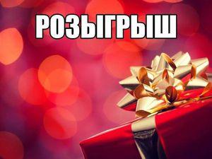 Участвую в розыгрыше конфетки от Анастасии Беляевой