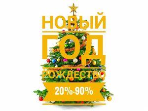 Прогрессивные скидки на Новый Год и Рождество от 20% до 90%!. Ярмарка Мастеров - ручная работа, handmade.