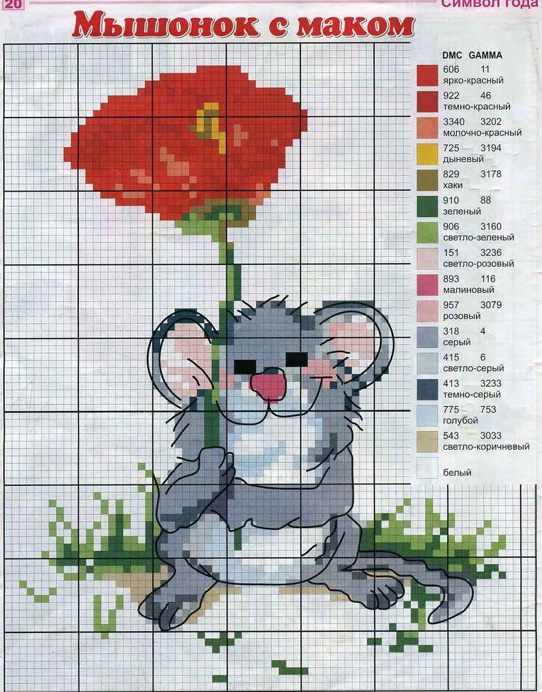 Схемы для вышивки крестом мышата