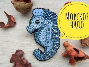 Видео мастер-класс: брошь «Морской конек» из бисера. Ярмарка Мастеров - ручная работа, handmade.
