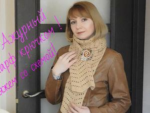 Видеоурок: вяжем ажурный шарф крючком. Ярмарка Мастеров - ручная работа, handmade.