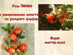 Видео мастер-класс: лепка розы с реверсивными лепестками из холодного фарфора. Ярмарка Мастеров - ручная работа, handmade.