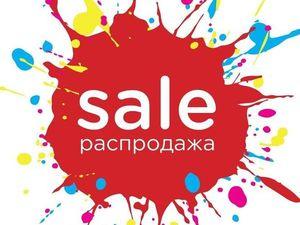 Заключительный день Акции в Полцены! и Акции Суперцена! | Ярмарка Мастеров - ручная работа, handmade