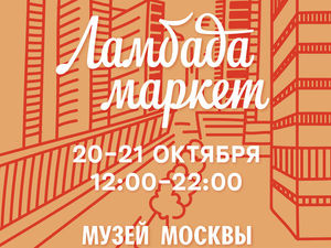 Ламбада Маркет, 20-21 октября, Музей Москвы, Зубовский бульвар 2 — жду вас!. Ярмарка Мастеров - ручная работа, handmade.