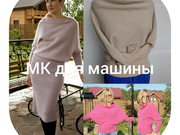 Только 2 дня скидка на МК по вязанию платья , кофточки квадрата на машине   Ярмарка Мастеров - ручная работа, handmade