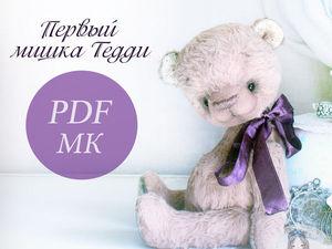 Совместный пошив мишки Тедди для новичков   Ярмарка Мастеров - ручная работа, handmade