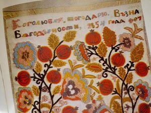 Люблю Его Навеки, или Как признавались в любви 100 лет назад | Ярмарка Мастеров - ручная работа, handmade