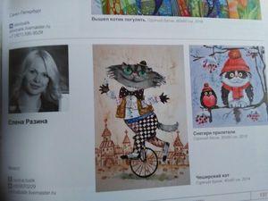Диплом с выставки  «Портрет кошки». Ярмарка Мастеров - ручная работа, handmade.
