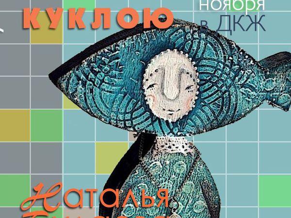 Мишка с куклою | Ярмарка Мастеров - ручная работа, handmade