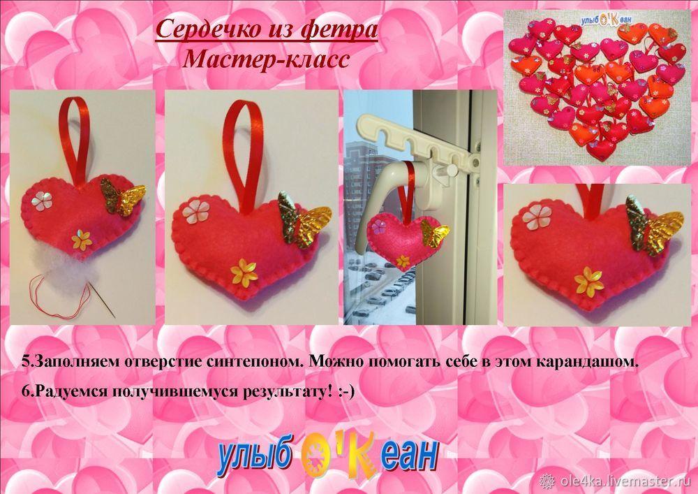 валентинка, улыбокеан, для друга