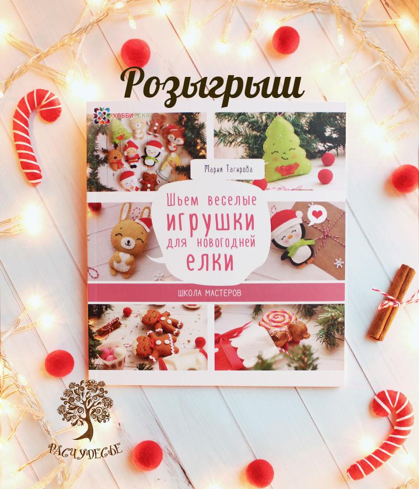 конкурс магазина, сувенир на новый год, розыгрыш, игрушки на ёлку, книжка