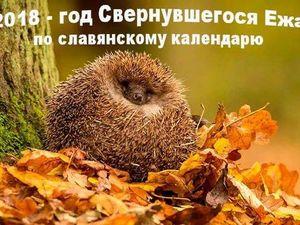 Новый 2018 год — год Свернувшегося Ежа по старославянскому календарю.. Ярмарка Мастеров - ручная работа, handmade.