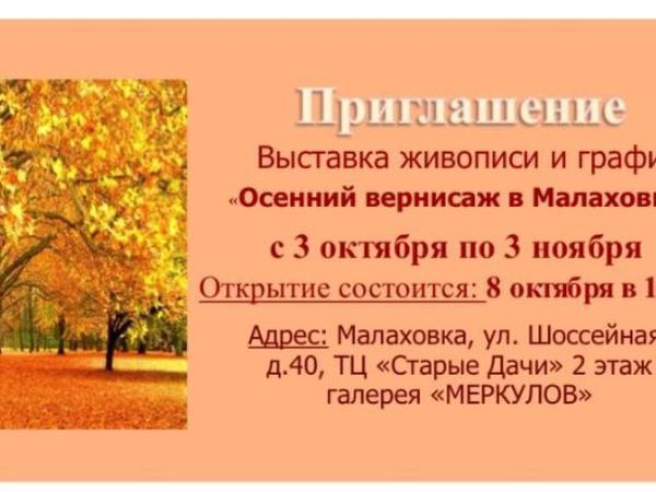 Приглашение на выставку! Осенний вернисаж в Малаховке.   Ярмарка Мастеров - ручная работа, handmade