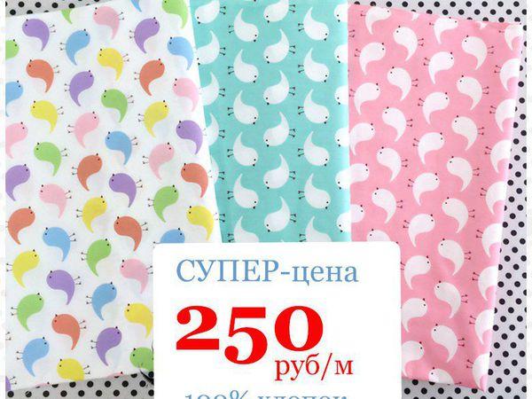 СУПЕР-цена 250 рублей за метр | Ярмарка Мастеров - ручная работа, handmade