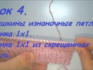 Видеокурс «Вязание с нуля». Урок 4: бабушкины изнаночные петли и резинка 1х1. Ярмарка Мастеров - ручная работа, handmade.