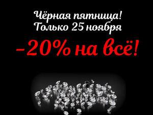 Продолжаем Чёрную пятницу! Скидка -20% на всё 25 ноября! | Ярмарка Мастеров - ручная работа, handmade