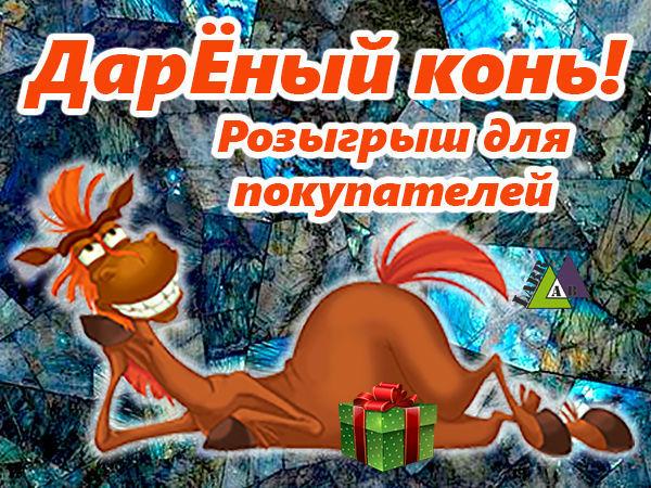 ДарЁный конь-розыгрыш для покупателей! | Ярмарка Мастеров - ручная работа, handmade